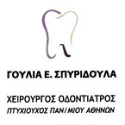 ΓΟΥΛΙΑ Ε. ΣΠΥΡΙΔΟΥΛΑ