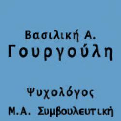 ΓΟΥΡΓΟΥΛΗ ΒΑΣΙΛΙΚΗ