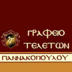 ΓΡΑΦΕΙΑ ΤΕΛΕΤΩΝ ΓΙΑΝΝΑΚΟΠΟΥΛΟΥ - ΒΙΟΤΕΧΝΙΑ ΦΕΡΕΤΡΩΝ