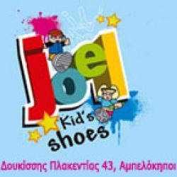 JOEL KID'S SHOES ΑΜΠΕΛΟΚΗΠΟΙ