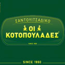 ΣΑΝΤΟΥΙΤΣΑΔΙΚΟ - ΟΙ ΚΟΤΟΠΟΥΛΑΔΕΣ
