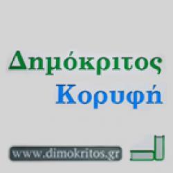 ΔΗΜΟΚΡΙΤΟΣ ΚΟΡΥΦΗ