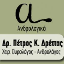 ΠΕΤΡΟΣ ΔΡΕΤΤΑΣ