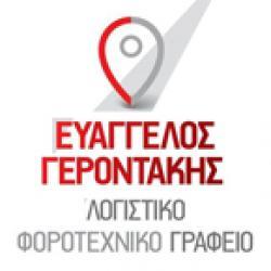 ΓΕΡΟΝΤΑΚΗΣ ΕΥΑΓΓΕΛΟΣ