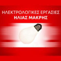 ΗΛΙΑΣ Γ. ΜΑΚΡΗΣ - ΗΛΕΚΤΡΟΛΟΓΙΚΕΣ ΕΡΓΑΣΙΕΣ