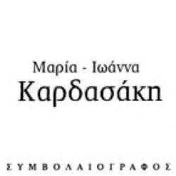 ΜΑΡΙΑ ΙΩΑΝΝΑ ΚΑΡΔΑΣΑΚΗ - ΣΥΜΒΟΛΑΙΟΓΡΑΦΟΣ