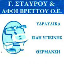 Γ. ΣΤΑΥΡΟΥ & ΑΦΟΙ ΒΡΕΤΤΟΥ Ο.Ε.