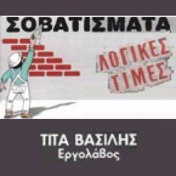 ΤΙΤΑΣ ΒΑΣΙΛΗΣ - ΤΙΤΑΣ ΑΝΤΩΝΗΣ