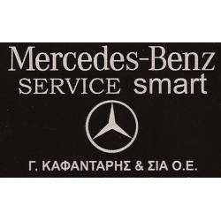MERCEDES BENZ SERVICE - Γ. ΚΑΦΑΝΤΑΡΗΣ & ΣΙΑ Ο.Ε.