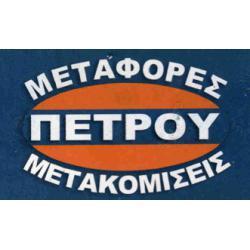 ΜΕΤΑΦΟΡΕΣ - ΜΕΤΑΚΟΜΙΣΕΙΣ ΠΕΤΡΟΥ