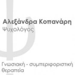 ΑΛΕΞΑΝΔΡΑ ΚΟΠΑΝΑΡΗ - ΨΥΧΟΛΟΓΟΣ ΨΥΧΟΘΕΡΑΠΕΥΤΡΙΑ