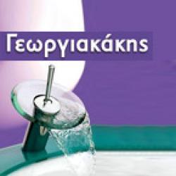 ΓΕΩΡΓΙΑΚΑΚΗΣ SHOP