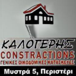 ΚΑΛΟΓΕΡΗΣ CONSTRUCTIONS