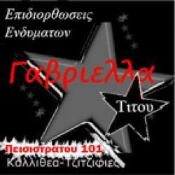ΕΠΙΔΙΟΡΘΩΣΕΙΣ ΕΝΔΥΜΑΤΩΝ - ΓΑΒΡΙΕΛΑ ΤΙΤΟΥ