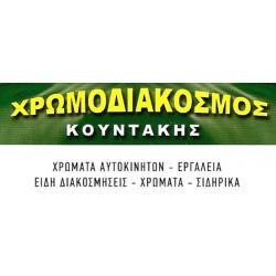 ΧΡΩΜΟΔΙΑΚΟΣΜΟΣ - ΚΟΥΝΤΑΚΗΣ