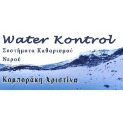 WATER KONTROL - ΣΥΣΤΗΜΑΤΑ ΚΑΘΑΡΙΣΜΟΥ ΝΕΡΟΥ