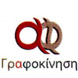 ΓΡΑΦΟΚΙΝΗΣΗ - Α. ΦΛΩΡΟΣ