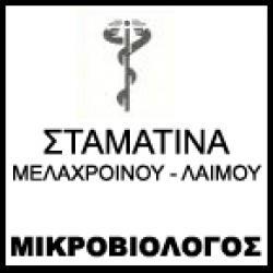 ΣΤΑΜΑΤΙΝΑ ΛΑΙΜΟΥ - ΜΕΛΑΧΡΟΙΝΟΥ