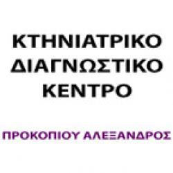 ΚΤΗΝΙΑΤΡΙΚΟ ΔΙΑΓΝΩΣΤΙΚΟ ΚΕΝΤΡΟ - DVM ΠΡΟΚΟΠΙΟΥ Ε. ΑΛΕΞΑΝΔΡΟΣ