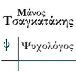 ΜΑΝΟΣ ΤΣΑΓΚΑΤΑΚΗΣ