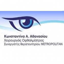 ΚΩΝΣΤΑΝΤΙΝΑ Α. ΑΘΑΝΑΣΙΟΥ