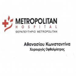 ΑΘΑΝΑΣΙΟΥ ΚΩΝΣΤΑΝΤΙΝΑ -ΘΕΡΑΠΕΥΤΗΡΙΟ METROPOLITAN