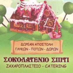 ΣΟΚΟΛΑΤΕΝΙΟ ΣΠΙΤΙ