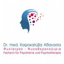 ΚΑΨΟΚΑΛΥΒΑ ΑΘΑΝΑΣΙΑ DR. MED