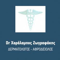 Dr ΧΑΡΑΛΑΜΠΟΣ Κ. ΖΩΓΡΑΦΑΚΗΣ - ΔΕΡΜΑΤΟΛΟΓΟΣ ΑΦΡΟΔΙΣΙΟΛΟΓΟΣ