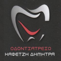ΟΔΟΝΤΙΑΤΡΕΙΟ ΔΗΜΗΤΡΑ ΚΑΦΕΤΖΗ