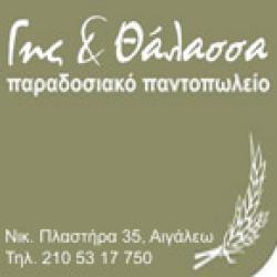 ΓΗΣ & ΘΑΛΑΣΣΑ - ΠΑΡΑΔΟΣΙΑΚΟ ΠΑΝΤΟΠΩΛΕΙΟ