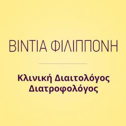 ΒΙΝΤΙΑ ΦΙΛΙΠΠΟΝΗ