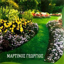 ΣΥΝΤΗΡΗΣΗ ΚΗΠΩΝ - ΜΑΡΤΙΝΟΣ  A. ΓΕΩΡΓΙΟΣ