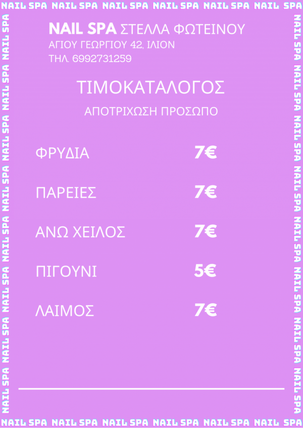 ΤΙΜΟΚΑΤΑΛΟΓΟΣ nail spa (3)