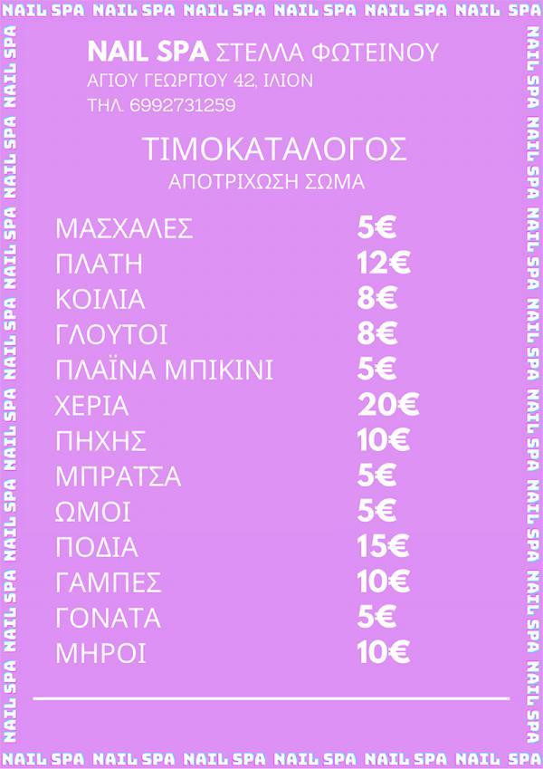 ΤΙΜΟΚΑΤΑΛΟΓΟΣ nail spa ΙΙ (002) (2)