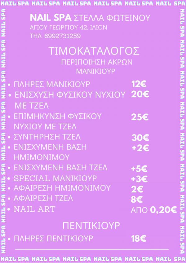 ΤΙΜΟΚΑΤΑΛΟΓΟΣ nail spa ΙΙΙ (002)