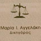 ΜΑΡΙΑ Ι. ΑΓΓΕΛΑΚΗ