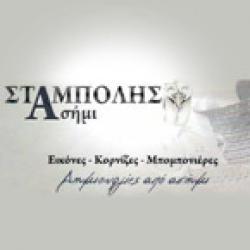 ΣΤΑΜΠΟΛΗΣ ΘΕΟΔΩΡΟΣ - ΕΜΠΟΡΙΟ ΑΣΗΜΙΚΩΝ