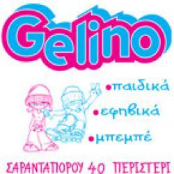 GELINO - MAYORAL ΠΑΙΔΙΚΑ ΕΝΔΥΜΑΤΑ