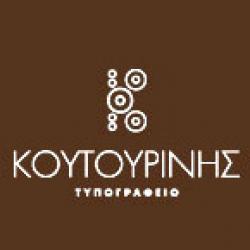 ΚΟΥΤΟΥΡΙΝΗΣ ΤΥΠΟΓΡΑΦΕΙΟ