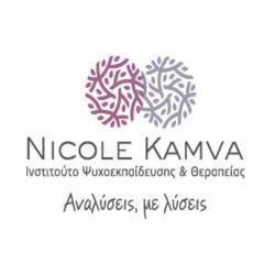 ΙΝΣΤΙΤΟΥΤΟ ΨΥΧΟΕΚΠΑΙΔΕΥΣΗΣ & ΘΕΡΑΠΕΙΑΣ 'NICOLE KAMVA'